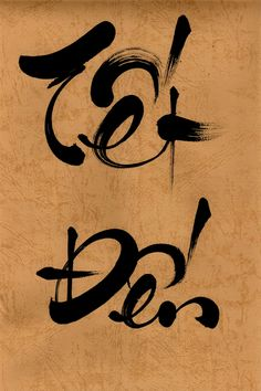 Font chữ thư pháp